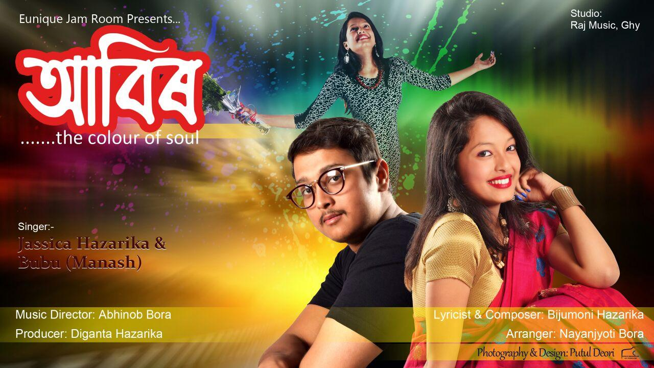 Jessica Hazarika - New Album - Assam