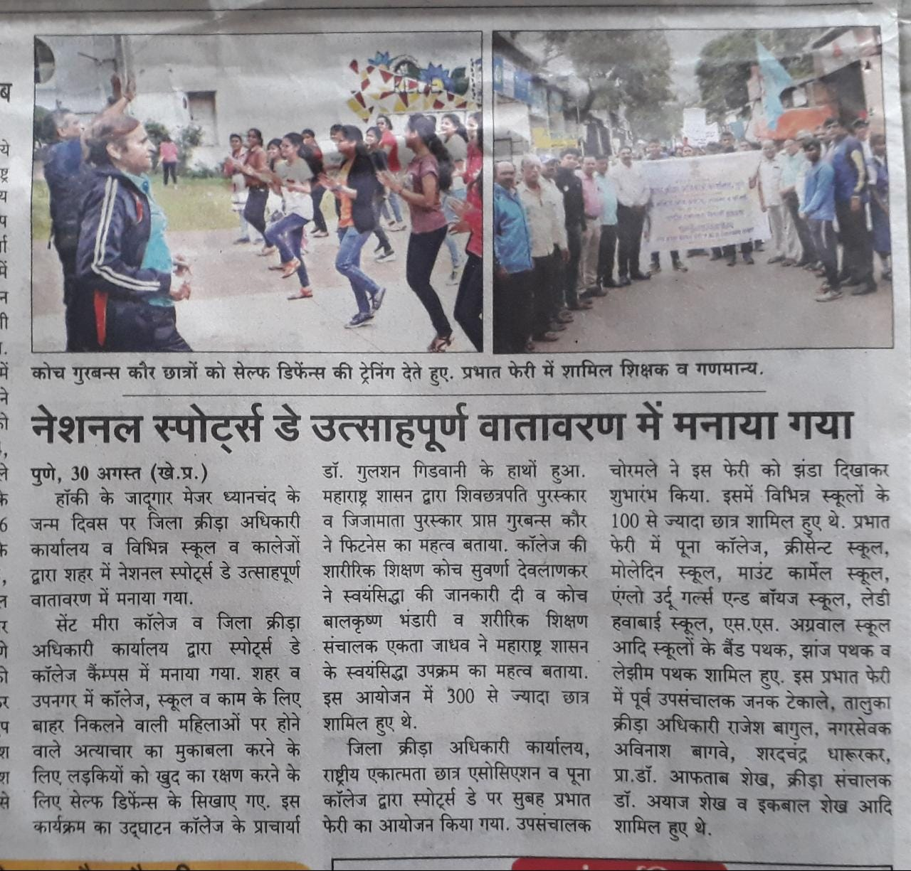 Celebrated National Sports day ( 29 th August, 2018) Paper news 1.