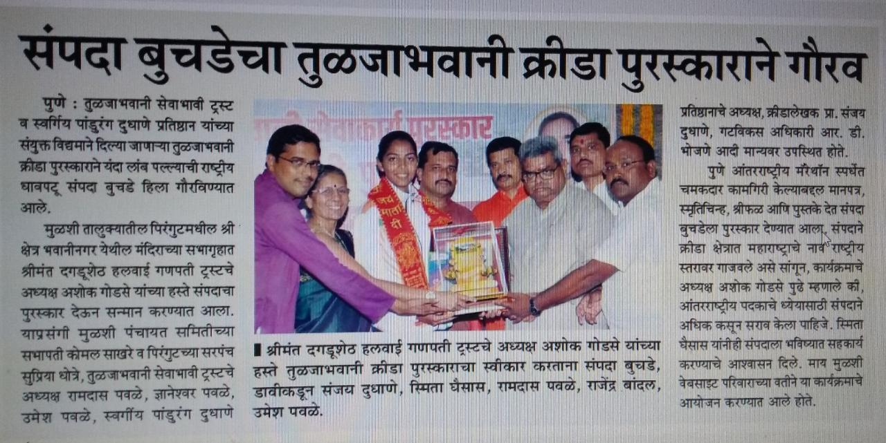 Sampada Buchade awarded by tuljabhavani Puraskar as Best Player 2018.