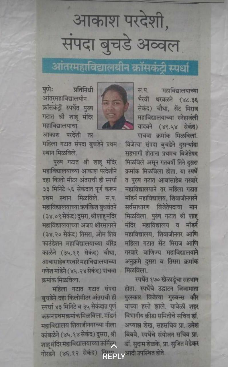 Sampada Buchade- 1st place in Inter Collegiate Cross Country Competition 2018. Paper News (2).
